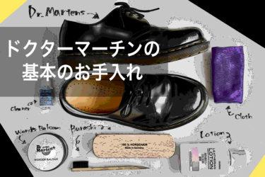 【手軽に始める】ドクターマーチン初心者のための基本の靴磨き