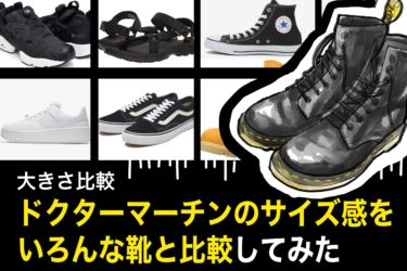 【大きさ比較】ドクターマーチンのサイズ感をいろんな靴と比較してみた