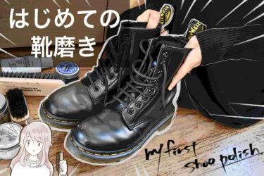 【ドクターマーチン】靴磨き初心者が革靴をフルメンテナンスしてみた