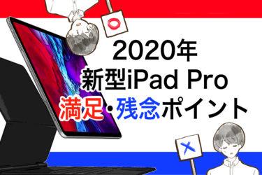 【実機レビュー】ブロガー目線!!2020年iPad Proを触って感じた満足&残念ポイント