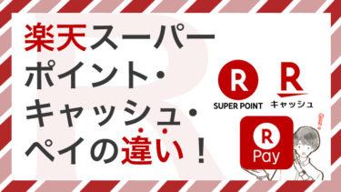 楽天スーパーポイント・楽天キャッシュ・楽天ペイの違いを解説!