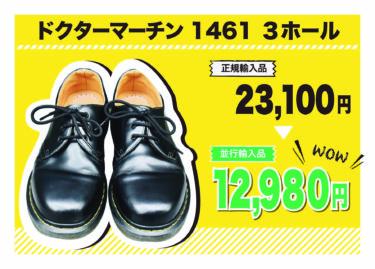 ドクターマーチンは並行輸入品を選ぼう!1万円損しているかも!?
