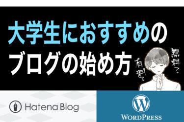 【無料ブログ?WordPress?】大学生におすすめのブログの始め方