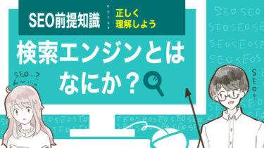 【SEOの前提知識】検索エンジンって一体何?ブログ初心者にわかりやすく説明