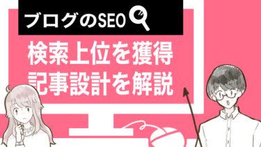 【ブログのSEO】検索上位を獲得するための記事設計を解説