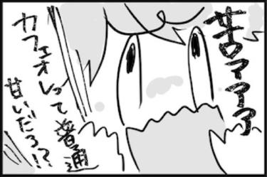 【4コマ漫画】第7話:カフェオレは甘い!生まれた時からそう決まってるんだよ!!!