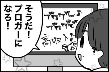 【4コマ漫画】第1話:最終的に選ばれたのは「ブログ」でした。