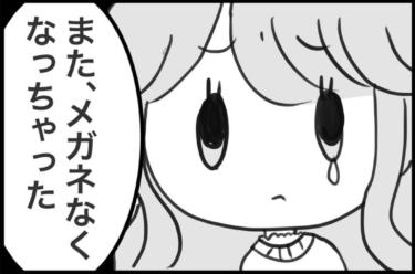 【4コマ漫画】第8話:大切なものは近くにあるよ、頭の上とかネ!