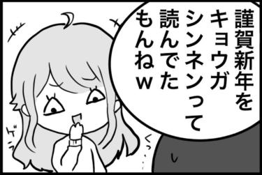 【4コマ漫画】第10話:ブロガーなのに漢字読めないのウケるんですけどォ!
