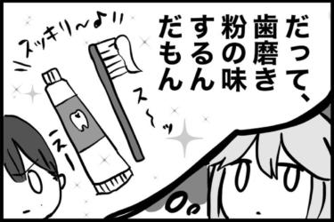 【4コマ漫画】第15話:俺には2つ、どうしても許せねぇもんがある!