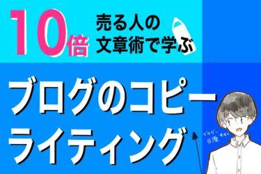 """""""10倍売る人の文章術""""で学ぶブログのコピーライティング【ブロガー目線】"""