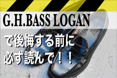 【レビュー】G.H.BASS LOGANで後悔する前に必ず読んでください