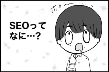 【4コマ漫画】第13話:SEOってなんの略なのサ?