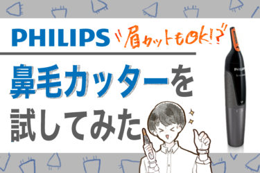 PHILIPSの鼻毛カッターを試してみた【眉毛もカットできてコスパ抜群】