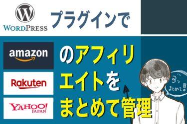 【失敗】WordPressのプラグインでAmazon・楽天・Yahoo!のアフィリエイトをまとめて管理
