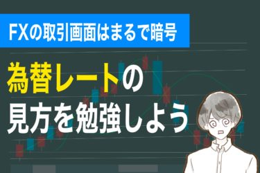 "FXの取引画面はまるで暗号!?""為替レート""の見方を勉強しよう!"