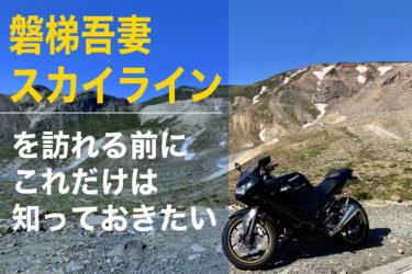 【福島県】磐梯吾妻スカイラインを訪れる前にこれだけは知っておきたい!