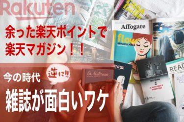 余った楽天ポイントで楽天マガジン!今の時代、逆に雑誌が面白いワケ