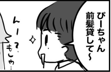 【描く書くしかじか:32話】アネモネ!アネモネ〜!!俺の彼女のおでこが、アネモネ〜!!