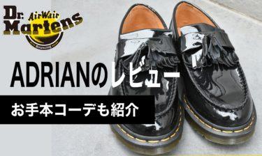 ドクターマーチン エイドリアンのレビュー【お手本コーデも紹介!】