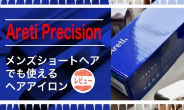 Areti Precisionはメンズのショートヘアでも使えるヘアアイロン【レビュー】
