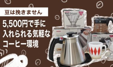 【豆は挽きません】5,500円で手に入れる気軽なコーヒー環境