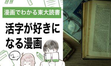 """『漫画でわかる東大読書』は""""活字""""が好きになる""""マンガ""""【レビュー】"""