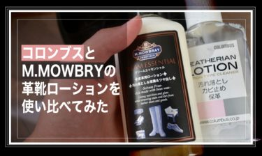 コロンブスとM.MOWBRAYの革靴用ローションを使い比べてみた