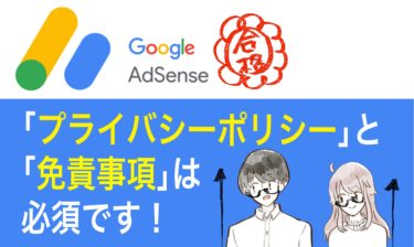 【Google アドセンス合格】「プライバシーポリシー」と「免責事項」は必須です!