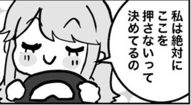 描く書くしかじか:37話】クラクションは押さないって決めてるんだ!!