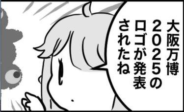 【描く書くしかじか:40話】大阪万博のロゴって失敗?いや、もしかしたら成功だったのかもしれないね