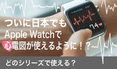 ついに日本でもApple Watchで心電図が使えるように!?いつから?どのシリーズで使える?