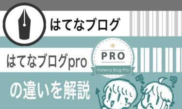 【使ってわかった】「はてなブログ」と「はてなブログ Pro」の違いを解説