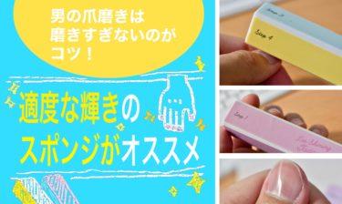 男の爪磨きは磨きすぎないのがコツ!適度な輝きのスポンジタイプがオススメ