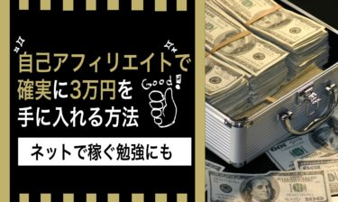 自己アフィリエイトで確実に3万円を手に入れる方法【ネットで稼ぐ勉強にも】