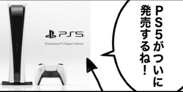 【描く書くしかじか:44話】PS5が発売されますけど、ゼロの多い転売には注意しようね