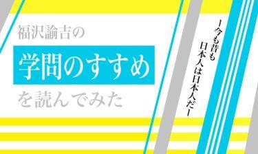 福沢諭吉の「学問のすすめ」を読んでみた。感想:今も昔も日本人は日本人だ