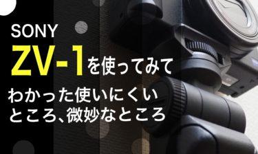 SONY ZV-1を実際に使ってみてわかった使いにくいところ、微妙なところ
