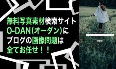 無料写真素材検索サイトO-DAN(オーダン)にブログの画像問題は全てお任せ!