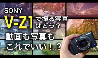 SONY ZV-1で撮る写真はどう?動画も写真もこれだけでいいんじゃないかな