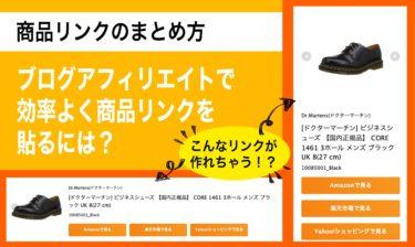 【商品リンクのまとめ方】ブログアフィリエイトで効率よく商品リンクを貼るには?