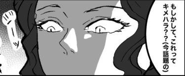 """【描く書くしかじか:51話】鬼滅の刃についてのパワハラを""""キメハラ""""っていうんですってね"""