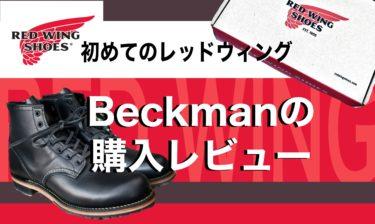 【初めてのレッドウイング】Beckman(ベックマン)の購入レビュー