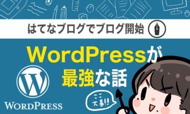 """""""はてなブログ""""でブログ開始→""""WordPress""""に移行が最強な話"""