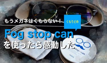 【もうメガネはくもらない】くもり止め『Fog stop can』を使ったら感動した