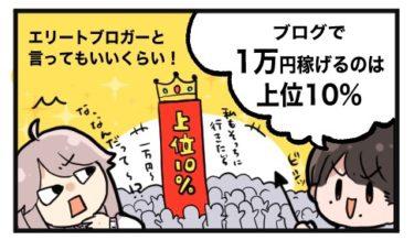 ブログで1万円稼げたら誇っていい!だって上位10%のエリートなんだから!
