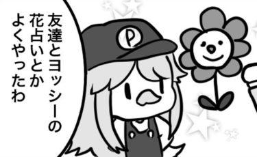 【描く書くしかじか:54話】任天堂DSの発売から16年ですって。あの時生まれた子供はもう高校生