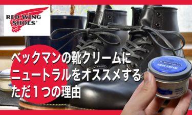 """レッドウイング ベックマンの靴クリームに""""ニュートラル""""をオススメするただ1つの理由"""