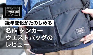 """【経年変化が楽しめる】PORTERの名作""""タンカー"""" ウエストバッグのレビュー"""