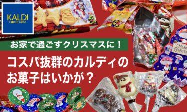 お家で過ごすクリスマスに!!コスパ抜群のカルディのお菓子はいかが?